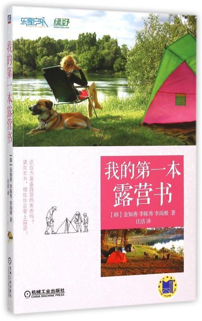 我的第一本露营书
