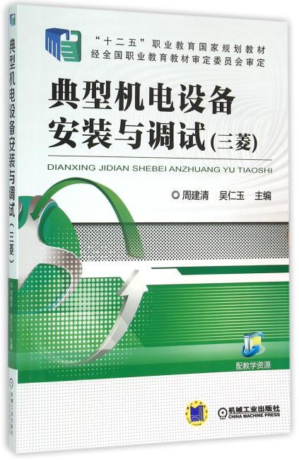 典型机电设备安装与调试(三菱)