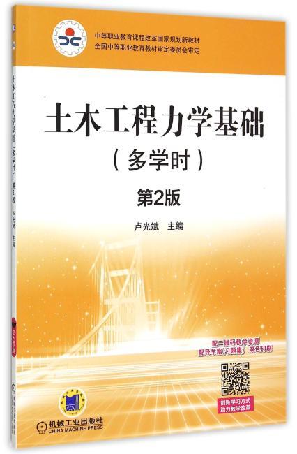 土木工程力学基础(多学时)第2版