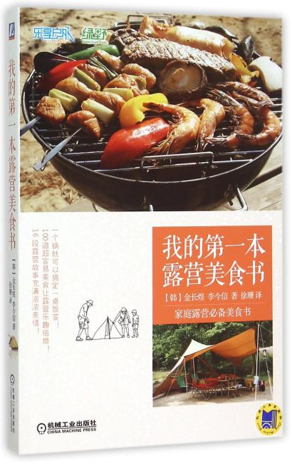 我的第一本露营美食书