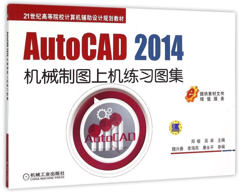 AutoCAD 2014机械制图上机练习图集