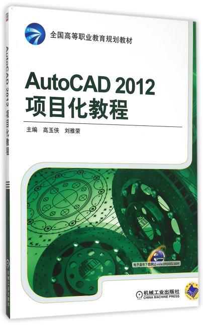 AutoCAD 2012项目化教程