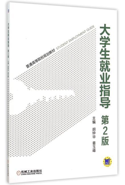 大学生就业指导 第2版