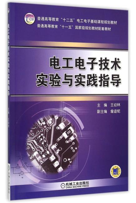 电工电子技术实验与实践指导