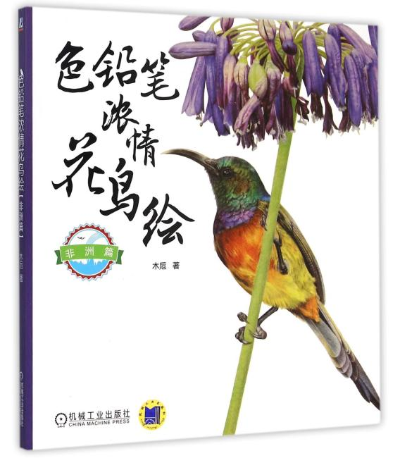 色铅笔浓情花鸟绘(非洲篇)