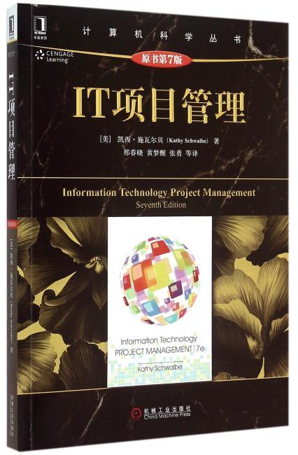 IT项目管理(原书第7版)