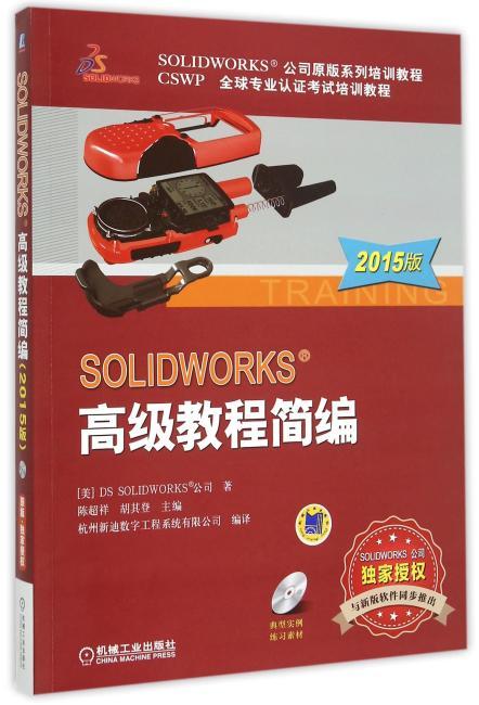 SOLIDWORKS 高级教程简编(2015版)