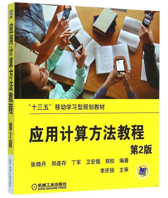 应用计算方法教程 第2版