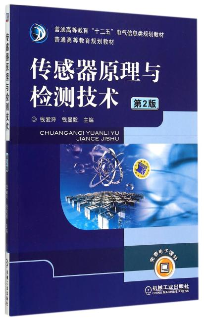 传感器原理与检测技术 第2版