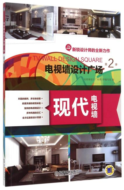 电视墙设计广场第2季现代电视墙