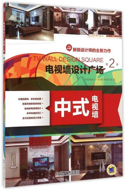 电视墙设计广场第2季中式电视墙