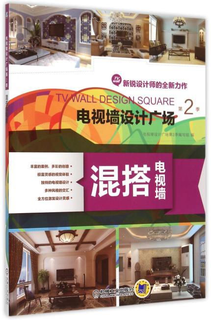 电视墙设计广场第2季混搭电视墙
