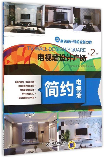 电视墙设计广场第2季简约电视墙