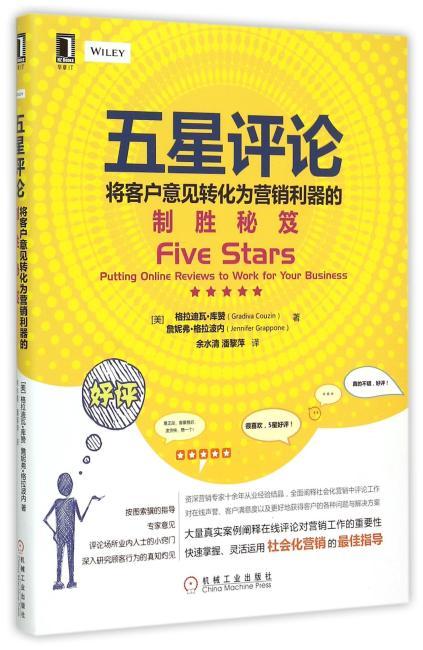 五星评论:将客户意见转化为营销利器的制胜秘笈