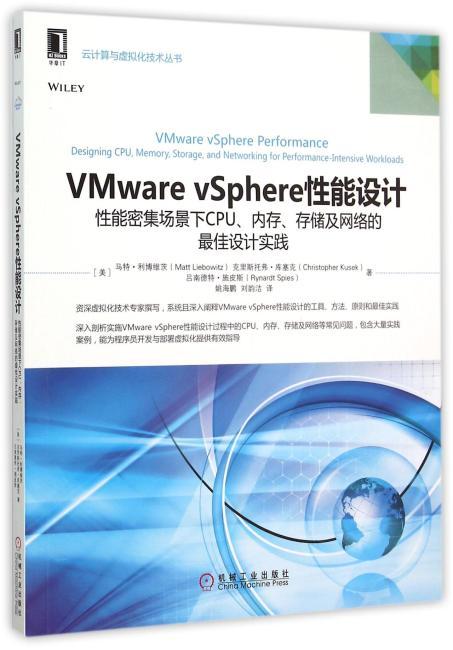VMware vSphere性能设计:性能密集场景下CPU、内存、存储及网络的最佳设计实践
