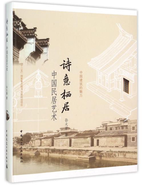 诗意栖居——中国民居艺术
