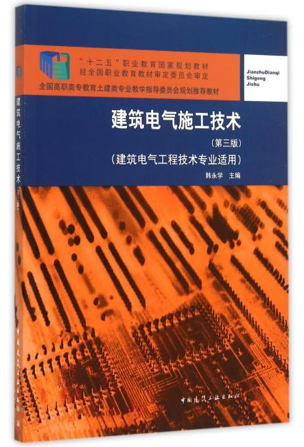 建筑电气施工技术(第三版)(建筑电气工程技术专业适用)
