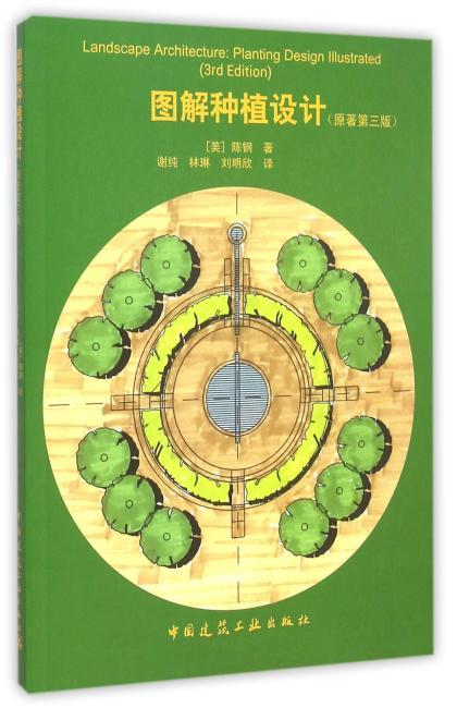 图解种植设计(原著第三版)