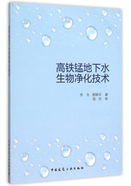 高铁锰地下水生物净化技术