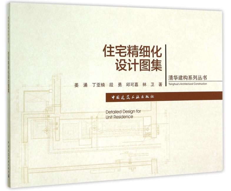 住宅精细化设计图集