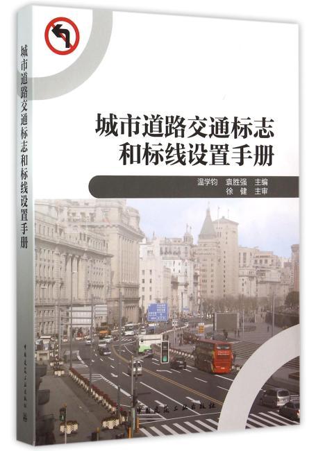 城市道路交通标志和标线设置手册