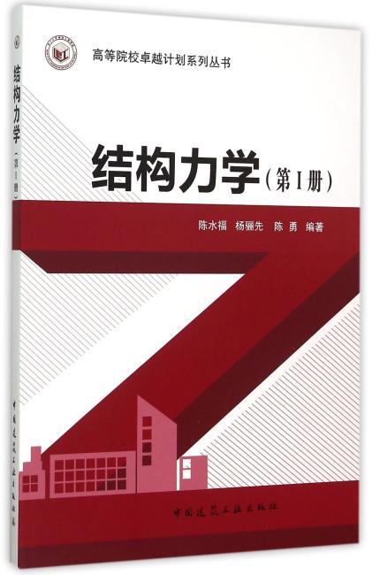 结构力学(第Ⅰ册)