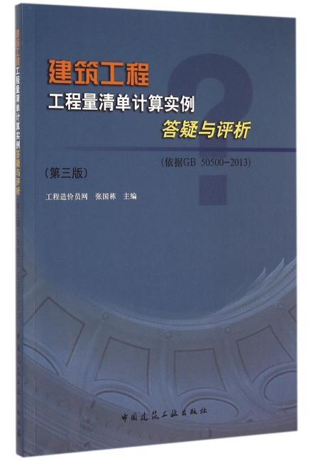 建筑工程工程量清单计算实例答疑与评析(第三版)(依据GB50500-2013)