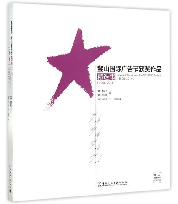 釜山国际广告节获奖作品精选集(2008-2014)(赠视频作品)