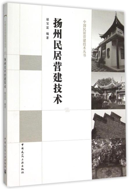 扬州民居营建技术