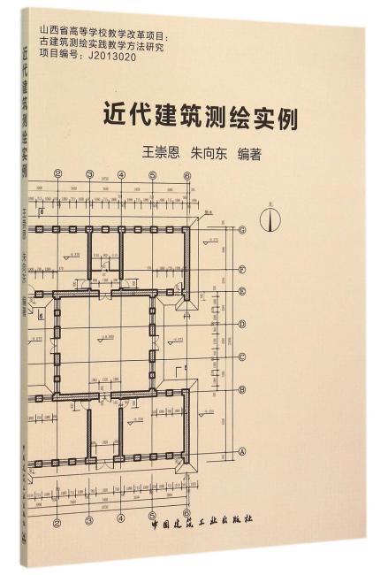 近代建筑测绘实例