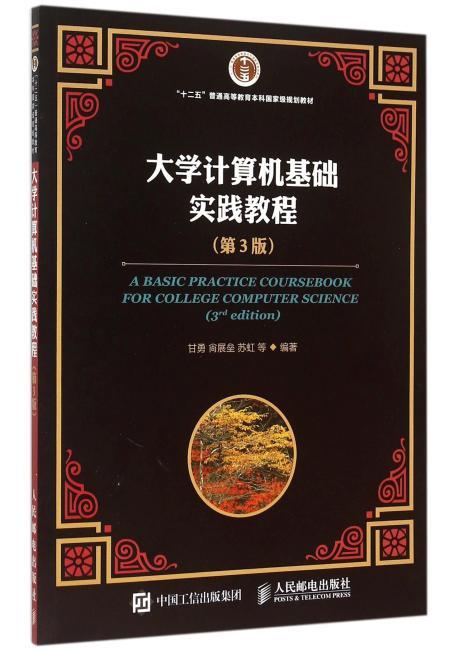 大学计算机基础实践教程(第3 版)