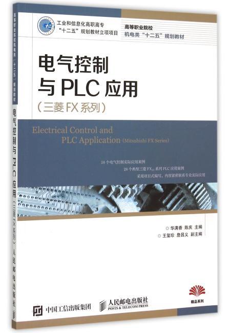 电气控制与PLC应用(三菱FX系列)