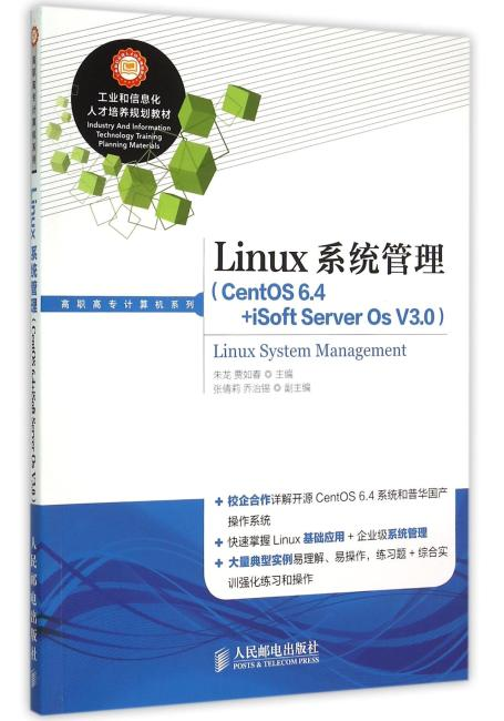 Linux系统管理(CentOS 6.4+iSoft Server Os V3.0)
