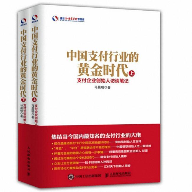中国支付行业的黄金时代——支付企业创始人访谈笔记(上下册)