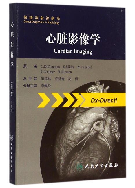 心脏影像学(翻译版)