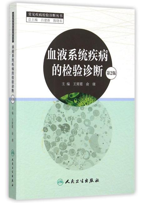 血液系统疾病的检验诊断(第2版)