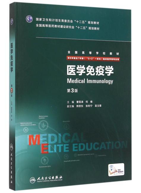 医学免疫学(第3版/八年制/配增值)
