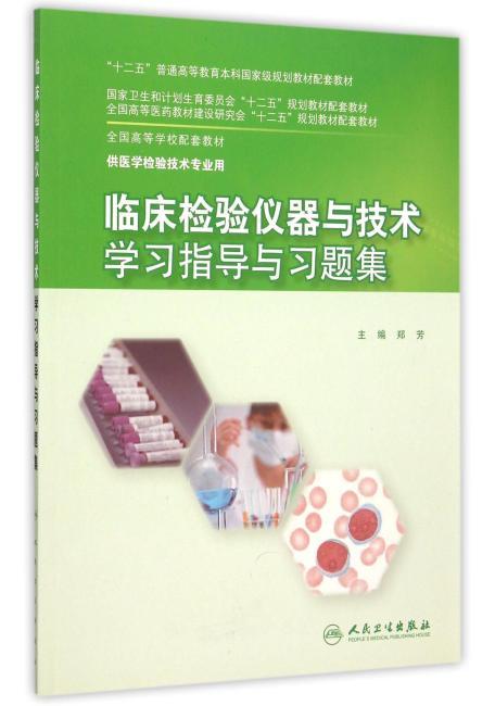 临床检验仪器与技术学习指导与习题集(本科检验技术配教)