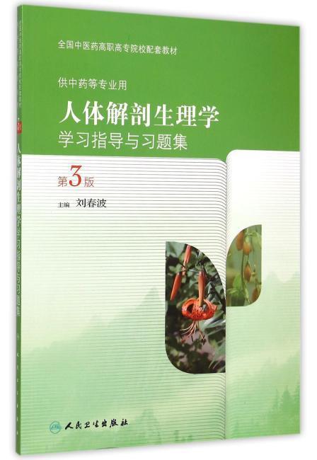 人体解剖生理学学习指导与习题集(第3版/高职中医配教)