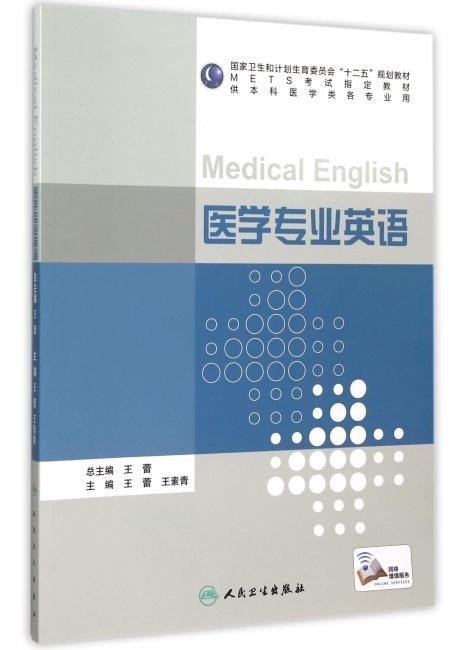 医学专业英语(本科/配增值)
