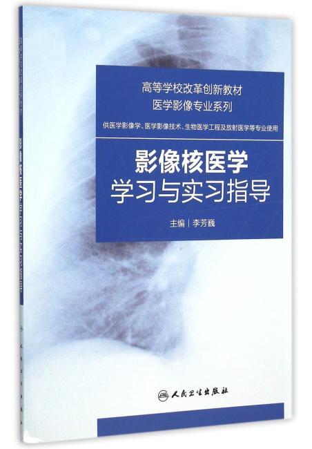 影像核医学学习与实习指导(高职影像配教)