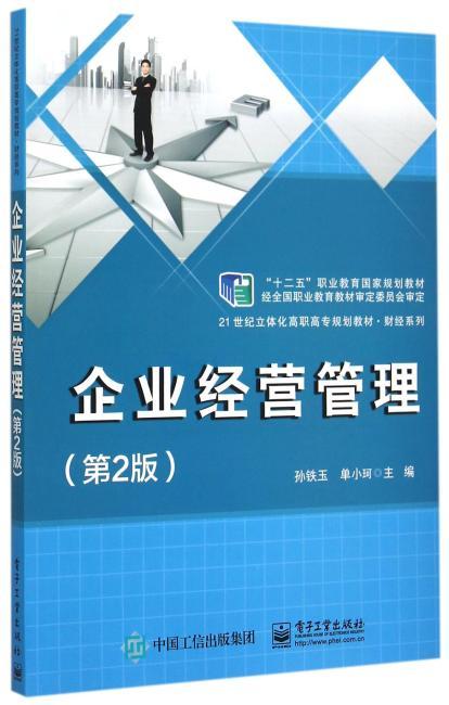 企业经营管理(第2版)