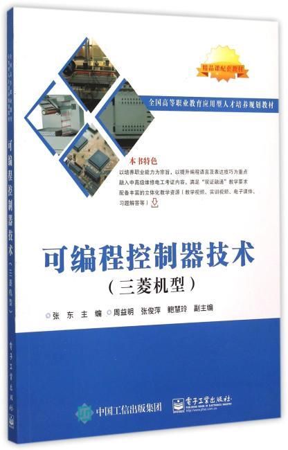 可编程控制器技术(三菱机型)