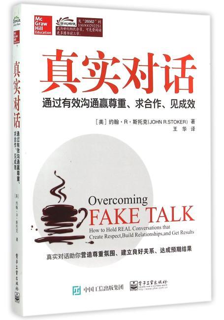真实对话——通过有效沟通赢尊重、求合作、见成效
