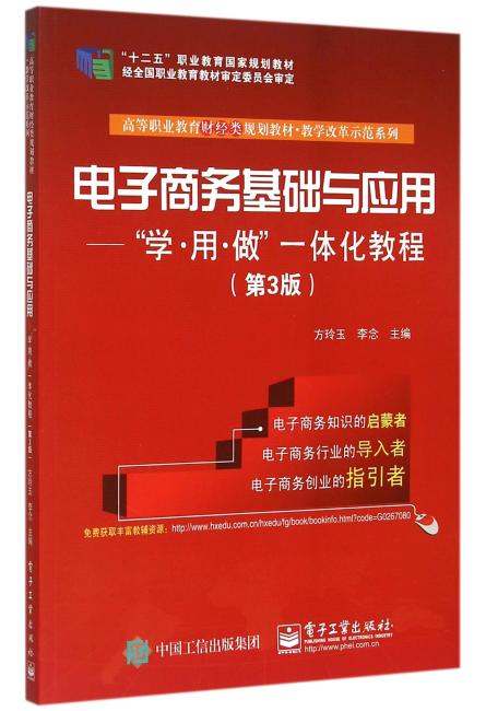 """电子商务基础与应用——""""学.用.做""""一体化教程(第3版)"""