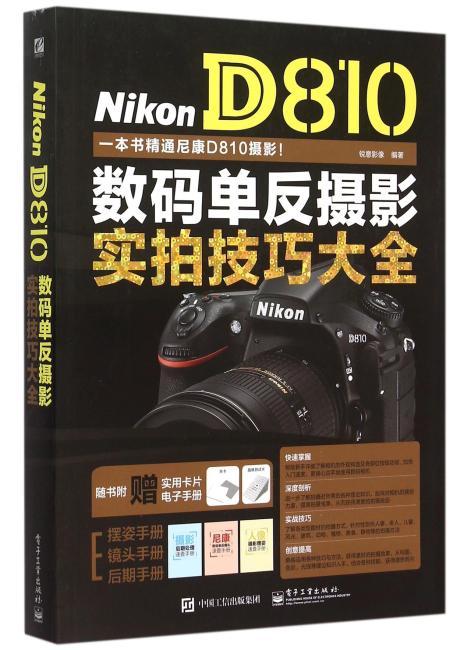 Nikon D810数码单反摄影实拍技巧大全(全彩)