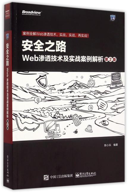 安全之路——Web渗透技术及实战案例解析(第2版)