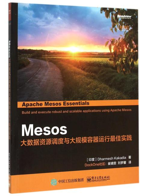 Mesos:大数据资源调度与大规模容器运行最佳实践