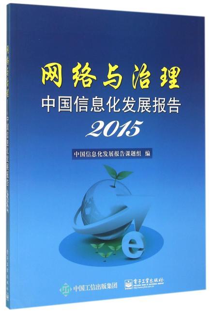 网络与治理——中国信息化发展报告2015