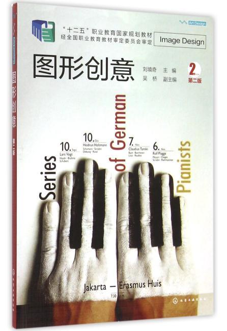 图形创意(刘境奇)(第二版)